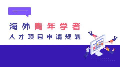 人才项目申请,海外青年学者应该如何规划?