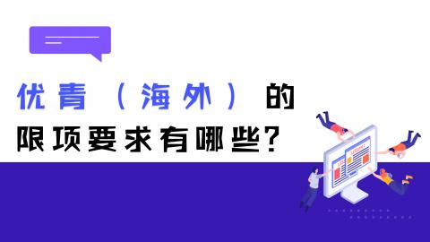 优青(海外)项目的限项要求有哪些?