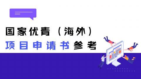 国家优青(海外)项目申请书参考