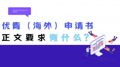 优青(海外)申请书正文要求有什么?