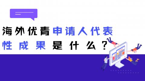 海外优青申请人代表性成果是什么?