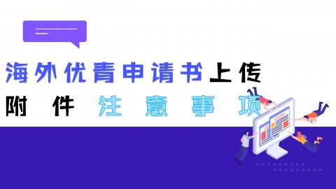 海外优青申请书上传附件需要注意什么?