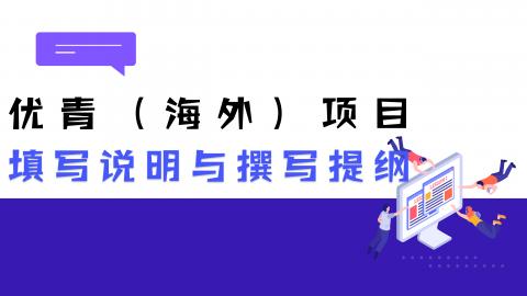 优青(海外)项目填写说明与撰写提纲仔细阅读了吗?