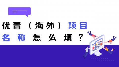 优青(海外)申请书项目名称怎么填?