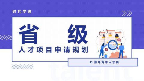省级海外人才项目申请规划