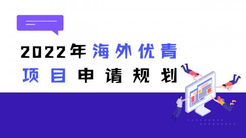 2022年海外优青项目申请规划(申请书模板撰写说明及经验攻略)